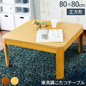 こたつ テーブル 正方形 80cm PKF-W80S送料無料 家具調こたつ テーブル オールシーズン 季節家電 炬燵 シンプル 継ぎ脚 国内メーカー製ヒーター ブラウン ナチュラル【D】