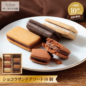 ショコラサンドアソート10コ スイーツ ギフト お菓子 チョコレート ショコラサンド 白金 ラメゾン白金 美味しい 洋菓子 プレゼント 【D】【B】