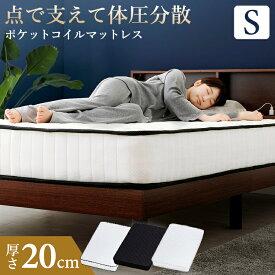 マットレス シングル PKMTN-S ポケットコイルマットレス ポケットコイル マットレス シングルベッド ベッド用 ベッドマットレス スプリングマット ベットマット 厚さ20cm キルティング ロール式 体圧分散 圧縮 梱包
