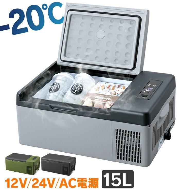 車載対応冷蔵冷凍庫 15L