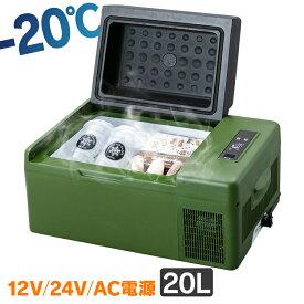 冷蔵庫 冷凍庫 車載対応冷蔵冷凍庫 20L カーキ PCR-20U 送料無料 車載冷凍冷蔵庫 冷蔵冷凍庫 冷凍冷蔵庫 冷蔵庫 冷凍庫 車載 車中泊 ポータブル 【D】