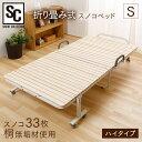 折りたたみすのこベッド(33枚ハイタイプ) FDBH-1044 送料無料 ベッド 折り畳み すのこ 2つ折り 桐無垢材 スノコベッ…