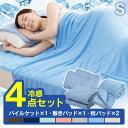 Q-MAX0.5接触冷感寝具4点セットS【syuu】