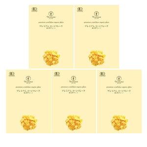 【5食セット】 プレミアムコーンフレーク 最上質プレーン シリアル コーンフレーク 日食 オーガニック 朝食 有機 トッピング セット まとめ買い シンプル 日本食品製造 【D】