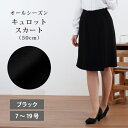 I7001:ラップキュロット:ボトムシリーズ★50cm丈★前がラップタイプなのでスカートみたい!事務 制服 企業制服 仕事…