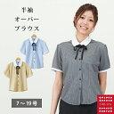 オーバーブラウス I2050事務服 ol オーバーブラウス 半袖 涼しい(リボン付) ニット素材 カラー:ブラック/ブルー/ベ…