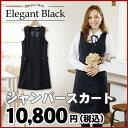 I6040-2 事務服 ジャンパースカート 事務 制服かわいい ポケット付で便利 ★ブラックで大人っぽく!後ろファスナー★