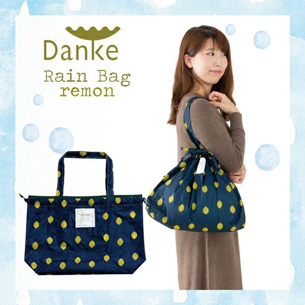レインバッグ(レモン)【Danke】 ダンケ バッグ レモン柄※メール便不可