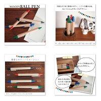 ウッディボールペン◆赤/緑/青/黒◆天然木ドイツ製【メール便OK!】