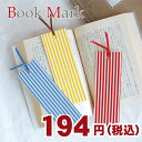 生地のブックマークITB013/カラー:ブルー/イエロー/レッドしおり ストライプ かわいい ステーショナリー