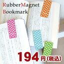ラバーマグネットブックマークITB123カラー:水色ドット/オレンジドット/黄緑ドット/ピンクドット オフィス ブックマーク ラバーマグネット かわいい しおり