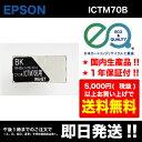 EPSON ( エプソン ) ICTM70B-S / ブラック ( Enex : エネックス Rejet : リジェット リサイクルインク / 再生インク)
