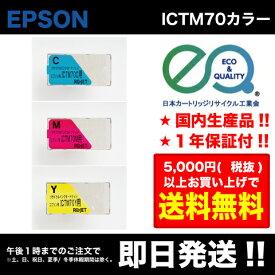 EPSON ( エプソン ) ICTM70C-S / シアン ICTM70M-S / マゼンダ ICTM70Y-S / イエロー ( Enex : エネックス Rejet : リジェット リサイクルインク / 再生インク)