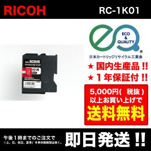 RICOH ( リコー ) RC-1K01 / ブラック ( Enex : エネックス Rejet : リジェット リサイクルインク / 再生インク)