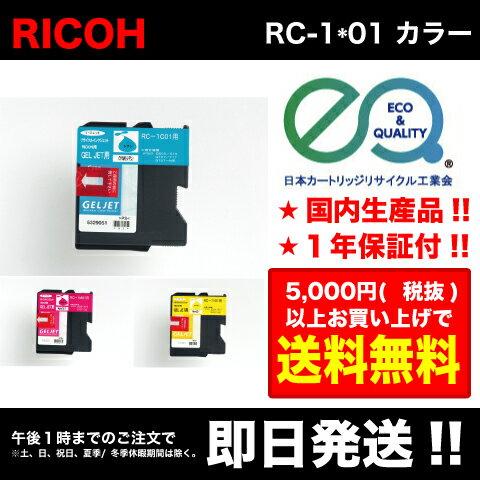 RICOH ( リコー ) RC-1C01 / シアン RC-1M01 / マゼンダ RC-1Y01 / イエロー ( Enex : エネックス Rejet : リジェット リサイクルインク / 再生インク)