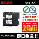 RICOH ( リコー ) GC31KH / ブラック ( Enex : エネックス Rejet : リジェット リサイクルインク / 再生インク)