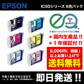 EPSON ( エプソン ) IC6CL50 6色BOX ICBK50 / ブラック ICC50 / シアン ICM50 / マゼンダ ICY50 / イエロー ICLC50 / ライトシアン ICLM50 / ライトマゼンダ ( Enex : エネックス Rejet : リジェット リサイクルインク / 再生インク)