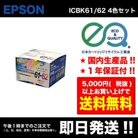 EPSON ( エプソン ) IC4CL6162 4色BOX ICBK61 / ブラック ICC62 / シアン ICM62 / マゼンダ ICY62 / イエロー ( Enex : エネックス Rejet : リジェット リサイクルインク / 再生インク)