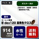 彩dex120(サイデックス120) 高発色クロス 【W: 914 mm × 20 M】水性 ロール紙