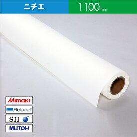 NIJ-EPG 短期用 光沢塩ビ 再剥離 【W: 1100 mm × 50 M】溶剤 ロール紙