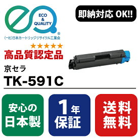 京セラ TK-591C / シアン 【高品質の国内リサイクルトナー・1年保証・即納可能】 ( Enex : エネックス Exusia : エクシア 再生トナーカートリッジ )