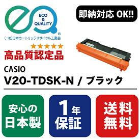 CASIO (カシオ) V20-TDSK-N BK / ブラック 【高品質の国内リサイクルトナー・1年保証・即納可能】 ( Enex : エネックス Exusia : エクシア 再生トナーカートリッジ )