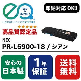 NEC (日本電気) PR-L5900C-18 C / シアン 大容量 【高品質の国内リサイクルトナー・1年保証・即納可能】 ( Enex : エネックス Exusia : エクシア 再生トナーカートリッジ )