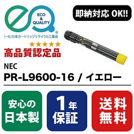 NEC (日本電気) PR-L9600C-16 Y / イエロー 大容量 【高品質の国内リサイクルトナー・1年保証・即納可能】 ( Enex : エネックス Exusia : エクシア 再生トナーカートリッジ )
