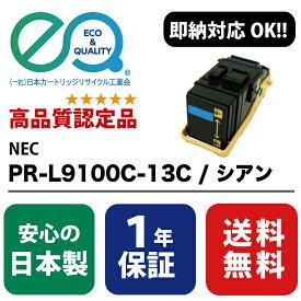 NEC (日本電気) PR-L9100C-13C / シアン 【高品質の国内リサイクルトナー・1年保証・即納可能】 ( Enex : エネックス Exusia : エクシア 再生トナーカートリッジ )