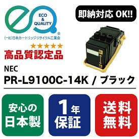 NEC (日本電気) PR-L9100C-14K / ブラック 【高品質の国内リサイクルトナー・1年保証・即納可能】 ( Enex : エネックス Exusia : エクシア 再生トナーカートリッジ )