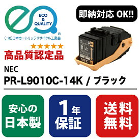 NEC (日本電気) PR-L9010C-14K / ブラック 【高品質の国内リサイクルトナー・1年保証・即納可能】 ( Enex : エネックス Exusia : エクシア 再生トナーカートリッジ )