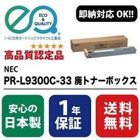 【※条件付き販売】NEC (日本電気) PR-L9300C-33 廃トナーボックス 【高品質の国内リサイクル・1年保証・即納可能】 ( Enex : エネックス Exusia : エクシア 再生カートリッジ )