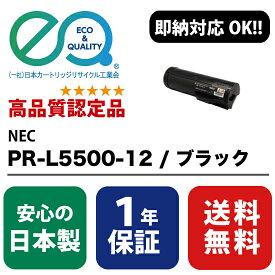NEC (日本電気) PR-L5500-12 / ブラック 【高品質の国内リサイクルトナー・1年保証・即納可能】( Enex : エネックス Exusia : エクシア 再生トナーカートリッジ )