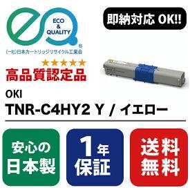OKI (沖データ) TNR-C4HY2 Y / イエロー (大容量) 【高品質の国内リサイクルトナー・1年保証・即納可能】 ( Enex : エネックス Exusia : エクシア 再生トナーカートリッジ )