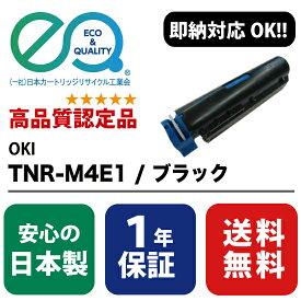 OKI (沖データ) TNR-M4E1 / ブラック 【高品質の国内リサイクルトナー・1年保証・即納可能】 ( Enex : エネックス Exusia : エクシア 再生トナーカートリッジ )