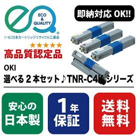 選べる2本♪ OKI(沖データ) TNR-C4KK1/ブラック TNR-C4KC1/シアン TNR-C4KM1/マゼンタ TNR-C4KY1/イエロー 【高品質の国内リサイクルトナー・1年保証・即納可能】 ( Enex : エネックス Exusia : エクシア 再生トナーカートリッジ )