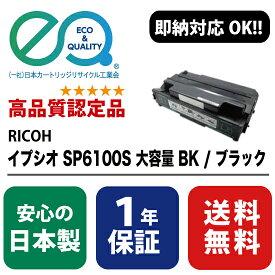 RICOH (リコー) イプシオ SP6100S 大容量 BK / ブラック 【高品質の国内リサイクルトナー・1年保証・即納可能】 ( Enex : エネックス Exusia : エクシア 再生トナーカートリッジ )