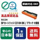 RICOH (リコー) SPカートリッジ C310H BK 大容量 / ブラック 【高品質の国内リサイクルトナー・1年保証・即納可能】 (…