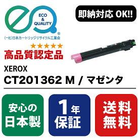 XEROX (富士ゼロックス) CT201362 M / マゼンタ 【高品質の国内リサイクルトナー・1年保証】 ( Enex : エネックス Exusia : エクシア 再生トナーカートリッジ )
