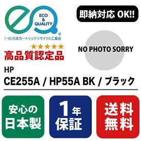 HP (ヒューレット・パッカード) CE255A / HP55A BK / ブラック 【高品質の国内リサイクルトナー・1年保証・即納可能】 ( Enex : エネックス Exusia : エクシア 再生トナーカートリッジ )