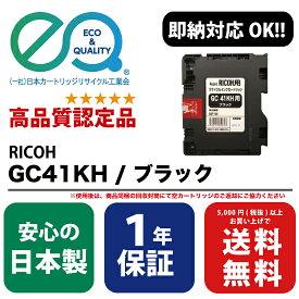 RICOH ( リコー ) GC41KH / ブラック 1年保証付・高品質の国内リサイクルインク( Enex : エネックス Rejet : リジェット リサイクルインク / 再生インク )