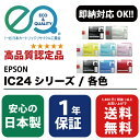 EPSON ( エプソン ) IC24シリーズ各色 ICBK24 / ICC24 / ICM24 / ICY24 / ICLC24 / ICLM24 / ICGY24 / ICMB24 ( Enex …