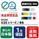 EPSON ( エプソン ) IC25シリーズ各色 ICBK25 / ICC25 / ICM25 / ICY25 / ICLC25 / ICLM25 / ICGY25 / ICMB25 ( Enex