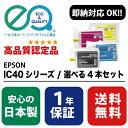 選べる4本セット♪EPSON(エプソン) IC40Aシリーズ各色 ICMB40A / ICC40A / ICM40A / ICY40A ( Enex : エネックス Rejet : リジェット リサイ