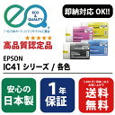 EPSON(エプソン) IC41Aシリーズ 各色 ICMB41A / ICC41A / ICM41A / ICY41A ( Enex : エネックス Rejet : リジェット リサイクルインク /