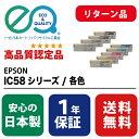 リターン品!! EPSON(エプソン) IC58シリーズ各色 ICBK58 / ICC58 / ICVM58 / ICY58 / ICLC58 / ICVLM58 / ICGY58 / ICLGY58