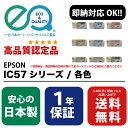 EPSON(エプソン) IC57シリーズ各色 ICBK57/ICC57/ICVM57/ICY57/ICLC57/ICVLM57/ICGY57/ICLGY57/ICMB57 ( Enex : エネックス Rejet : リジェット リサイクルインク / 再生インク )
