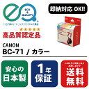 CANON ( キヤノン / キャノン ) BC-71 / カラー ( Enex : エネックス Rejet : リジェット リサイクルインク / 再生インク)