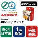 CANON ( キヤノン / キャノン ) BC-90 / ブラック ( Enex : エネックス Rejet : リジェット リサイクルインク / 再生インク)