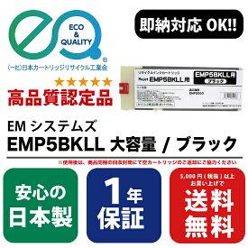 EMシステムズ EMP5BKLL 大容量(LL) / ブラック 1年保証付・高品質の国内リサイクルインク( Enex : エネックス Rejet : リジェット リサイクルインク / 再生インク )